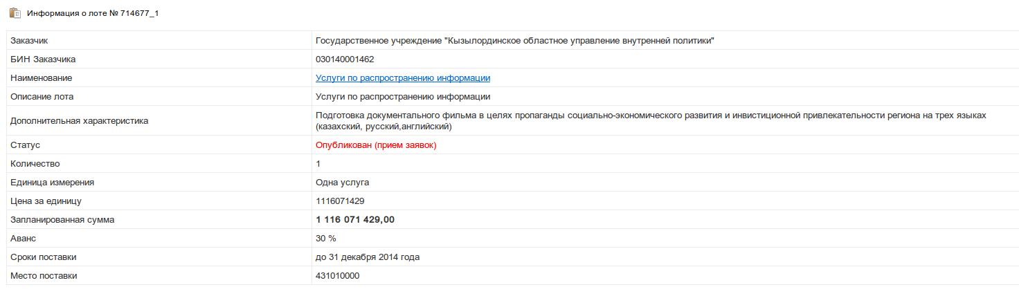 Снимок экрана от 2014-07-19 19:22:19