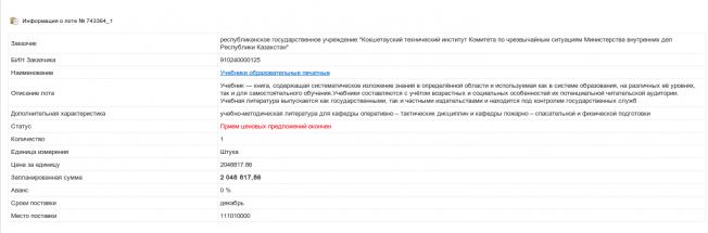 Снимок экрана от 2014-12-04 14:15:45