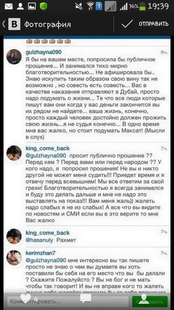 Переписка Максата Усенова