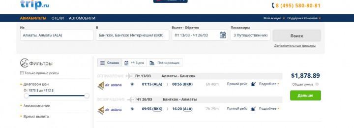 скриншот билетов на троих пассажиров (2 взрослых + 1 ребенок до 12 лет)