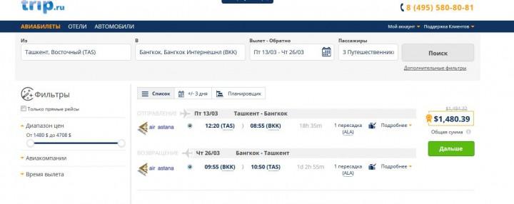 скриншот билетов Ташкент-Бангкок на троих пассажиров (2 взрослых + 1 ребенок до 12 лет)