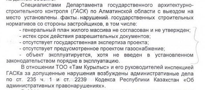 Выдержка из ответа Карима Масимова на запрос депутата Светланы Романовской. исх.; 11-21/1330 от 13.04.2012