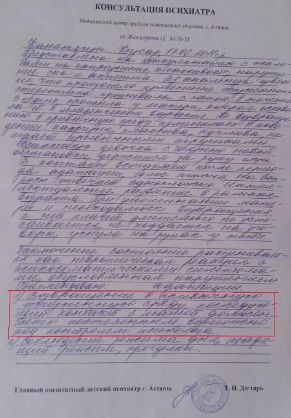 Заключение психиатра Дегтярь