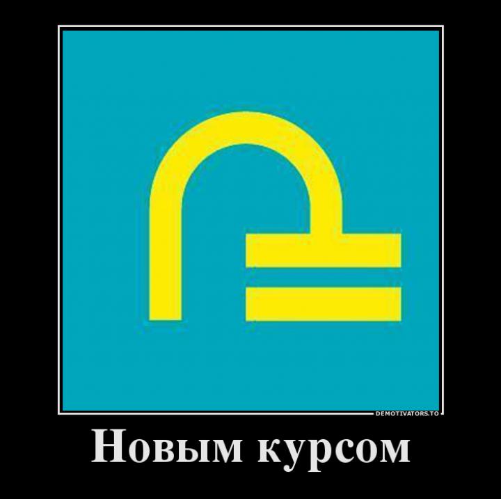 694178_novyim-kursom_demotivators_to
