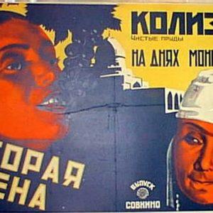 """Рекламный плакат фильма """"Вторая жена"""""""