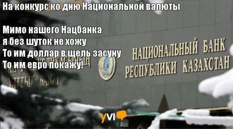Лучшие поздравления с Днем тенге от жителей Казахстана, фото-3