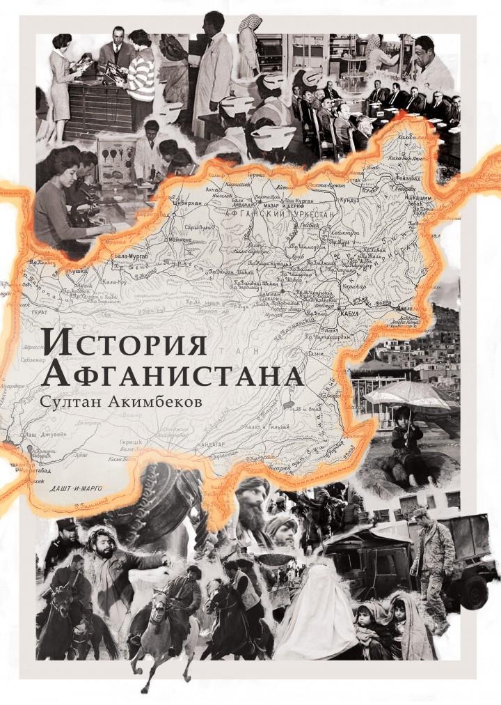 istoriya_afganistana_cover_print