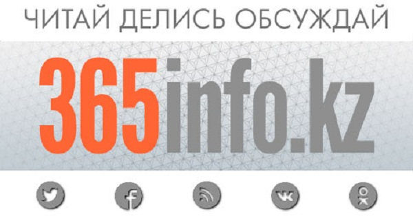 365 инфо кз сегодня [PUNIQRANDLINE-(au-dating-names.txt) 36