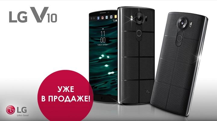 LG V10 sales start