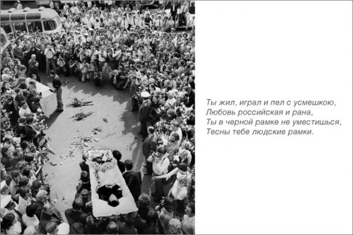 Прощание с В. С. Высоцким, 1980 год (фото Валерия Плотникова, агентство East News).