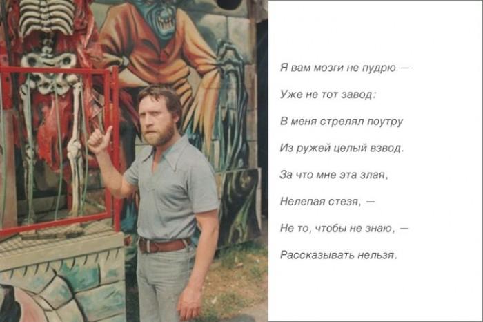 Владимир Семенович оценивает граффити (фото из личного архива Высоцких).