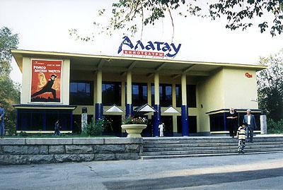"""Снесенный кинотеатр """"Алатау"""""""