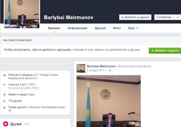 Скриншот с личной странички Барлыбая Меирманова