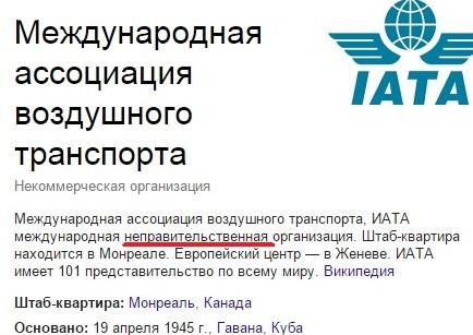 IATA-e1451881390453