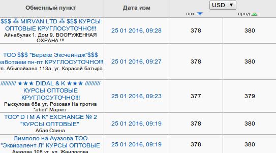Снимок экрана от 2016-01-25 09:36:17