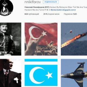 Турецкие хакеры