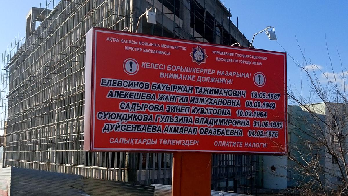 Баннер с именами должников. Фото: news.mail.ru
