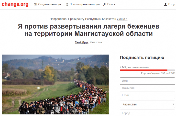 петиция лагерь