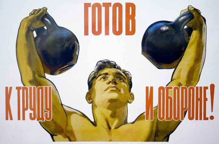 труд советский плакат