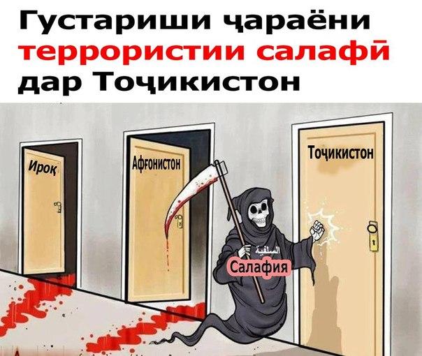 Карикатура на приход салафизма в Таджикистан