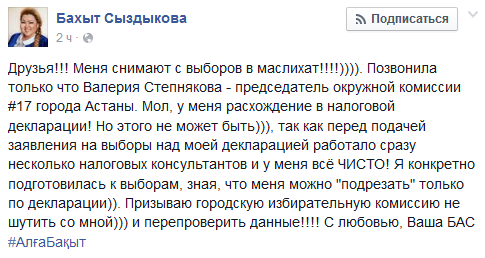 Facebook @Бахыт Сыздыкова