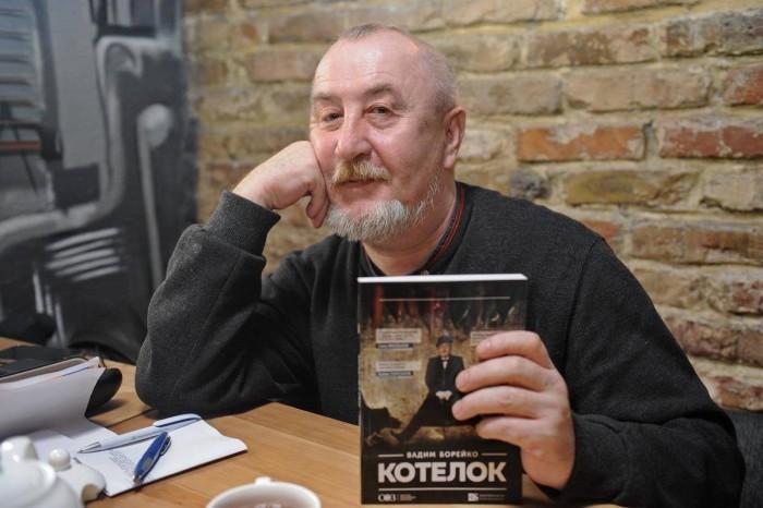 Вадим Борейко