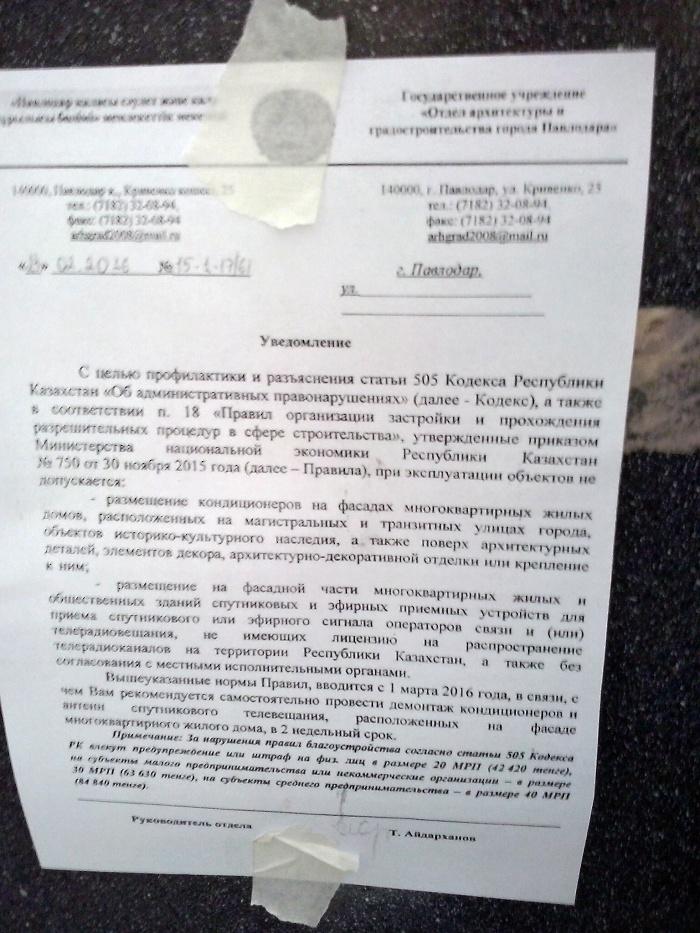 Уведомление из г. Павлодар. Фото: zakon.kz