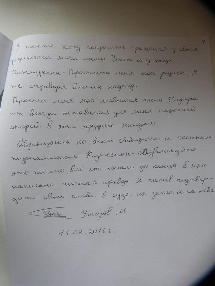 Фото со страницы Айдоса Садыкова в Facebook