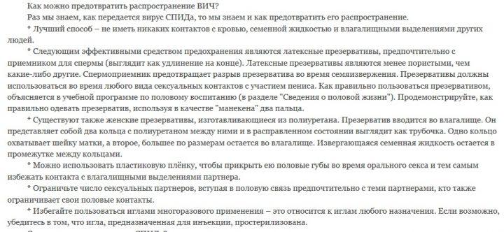 Брошюра Шапиро_3