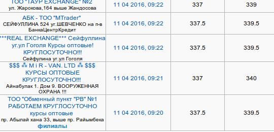 Снимок экрана от 2016-04-11 09:28:50
