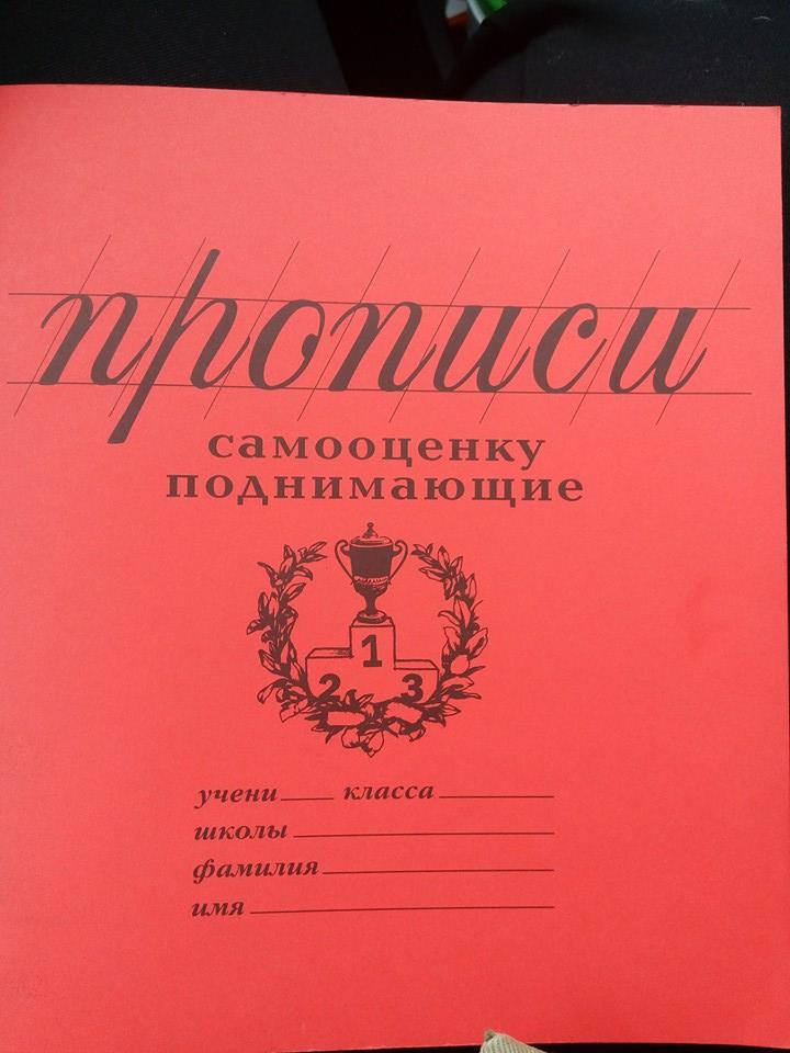 Источник - facebook.com/kbarabanova