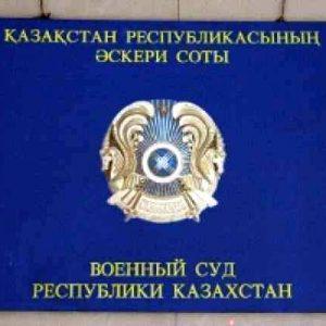 военный суд1