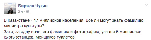 Биржан Чукин 2016-05-24 17-18-26