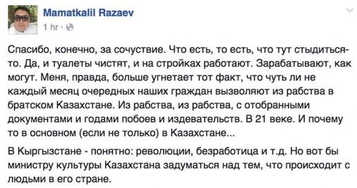 Казахстанцы извиняются за министра культуры 2016-05-24 17-38-44