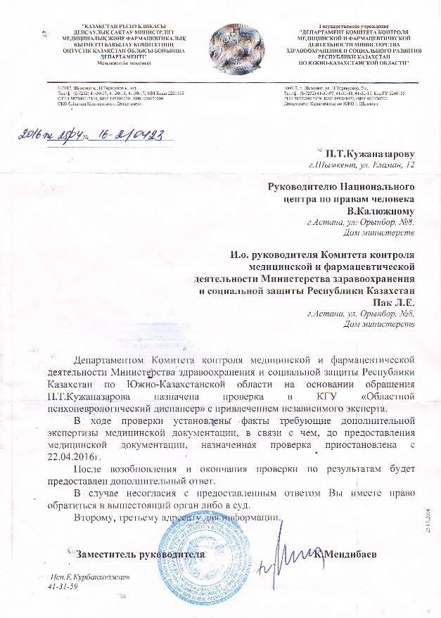 Кужаназаров_ответ фармконтроля