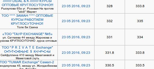 Снимок экрана от 2016-05-23 09:27:09
