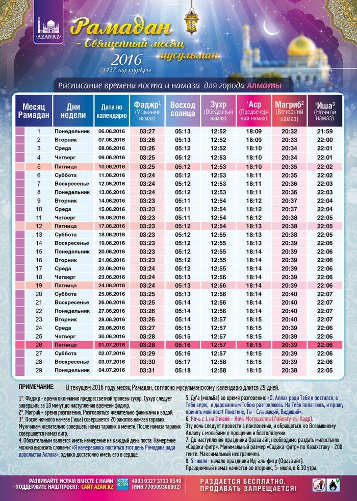 Календарь для мусульманского поста