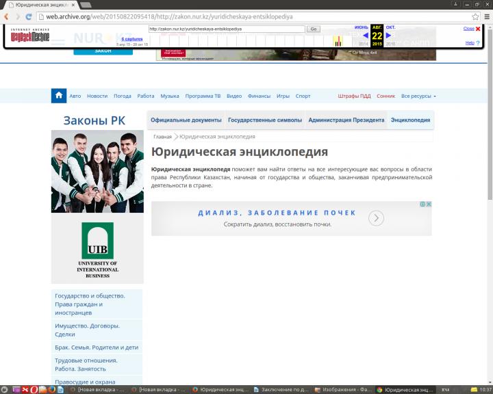 скриншот из интернет-архива web.archive.org