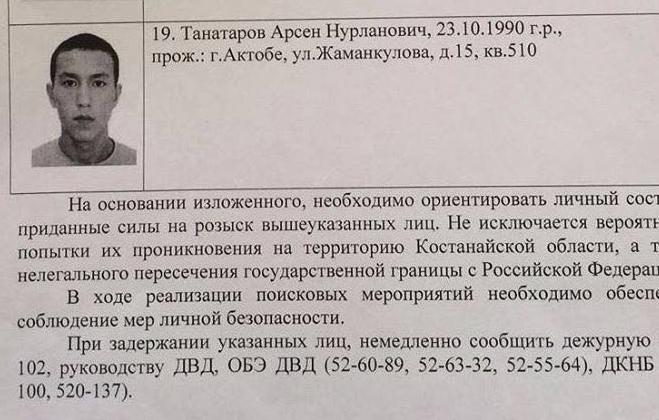 Подозреваемый в терроризме Арсен Танатаров