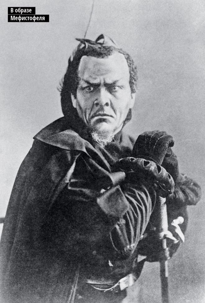 Героев своих постановок Шаляпин зачастую встречал в реальной жизни