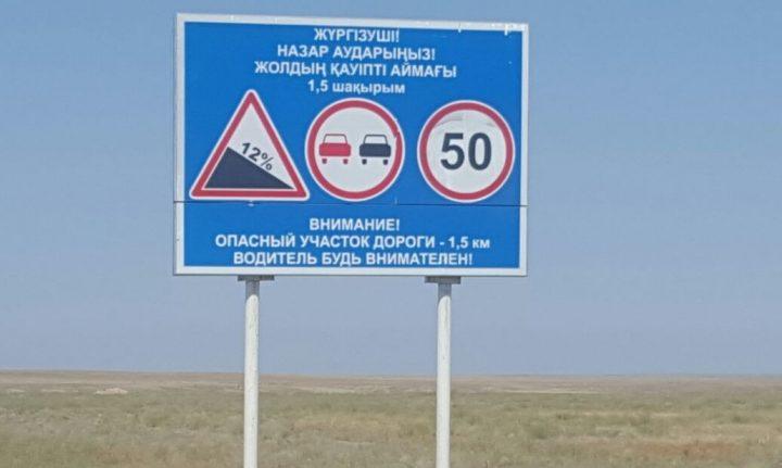 """Автодорога """"Алматы-Астана"""""""