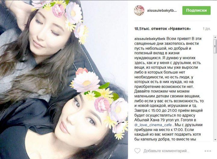 Дарига Назарбаева возглавила комитет сената