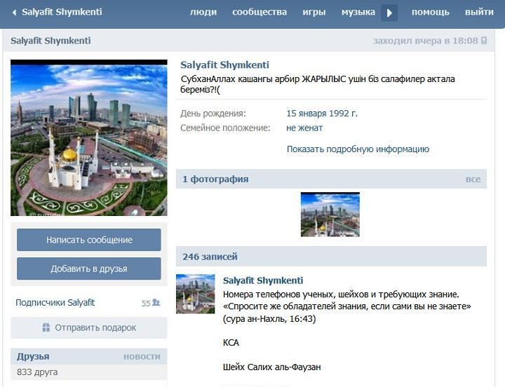 Салафизм в Казахстане