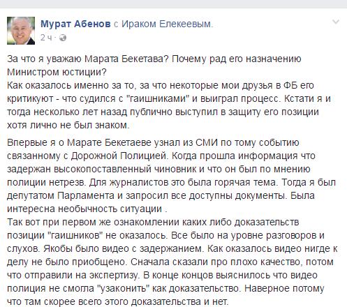 Мурат Абенов и Марат Бекетаев