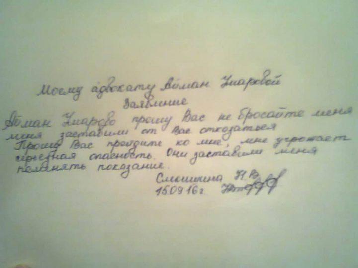 slekishina-zapiska