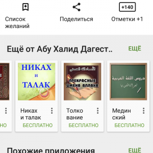 Книги Абу Халида Дагестани