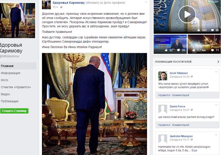 """Администратор созданной в Фейсбуке группы """"Здоровья Каримову"""" опубликовал сообщение о смерти лидера Узбекистана."""