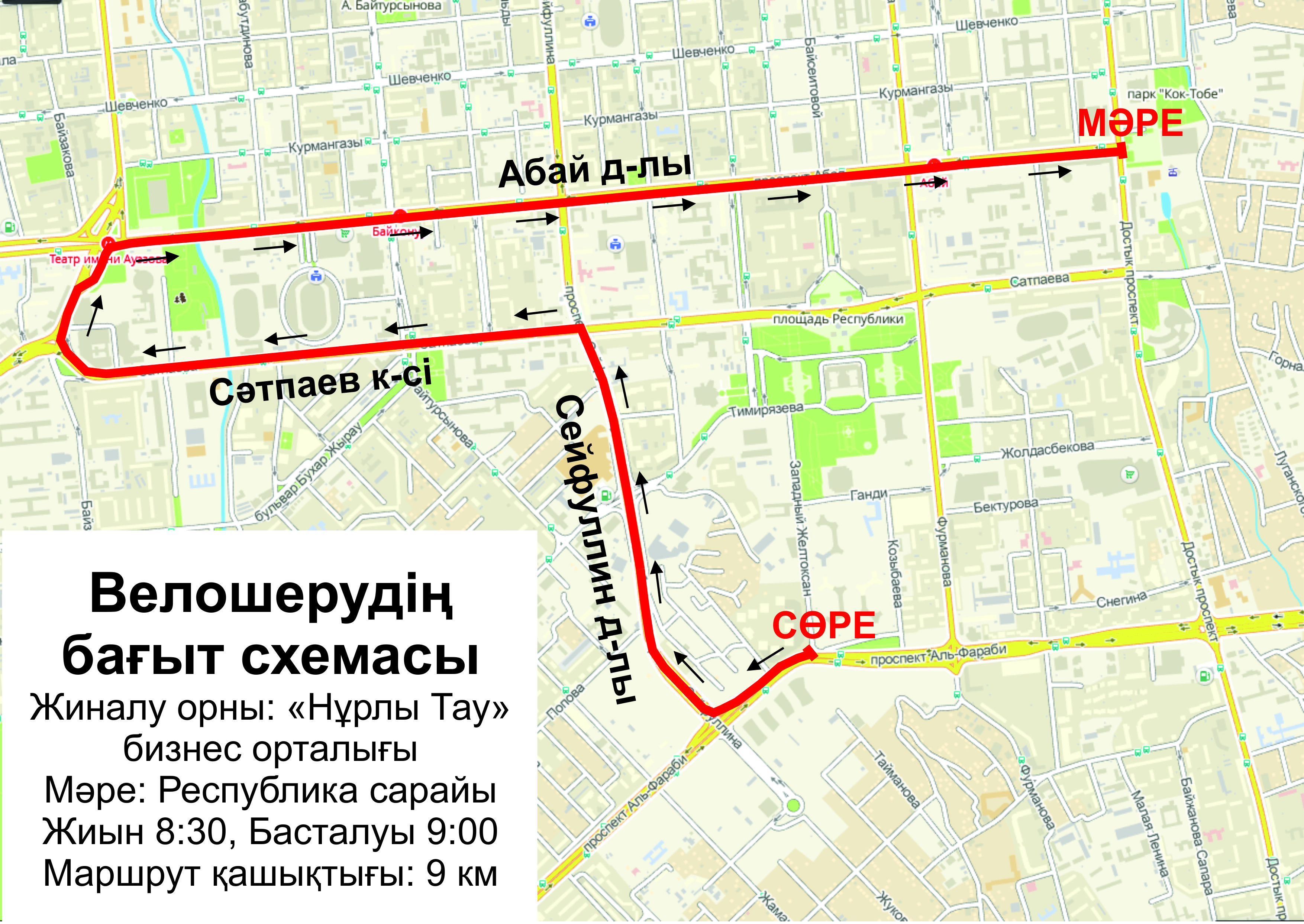 маршрут на 11.09.2016 (1)
