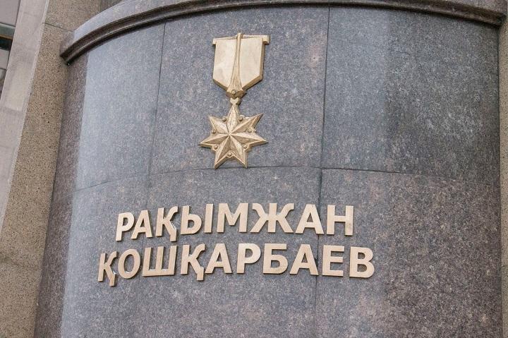 Памятник Рахымжану Кошкарбаеву