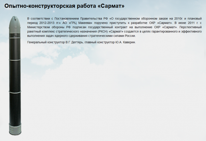 РФ показала новейшую баллистическую ракету «Сармат»